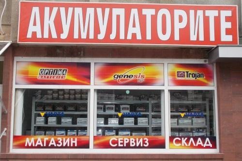 Акумулаторни батерии, чистачки, масла и консумативи в Плевен | КАЦАРСКИ СЪРВИЗ ООД