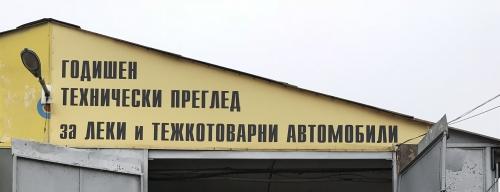 Годишни технически прегледи за леки и товарни автомобили София | Каримар ЕООД